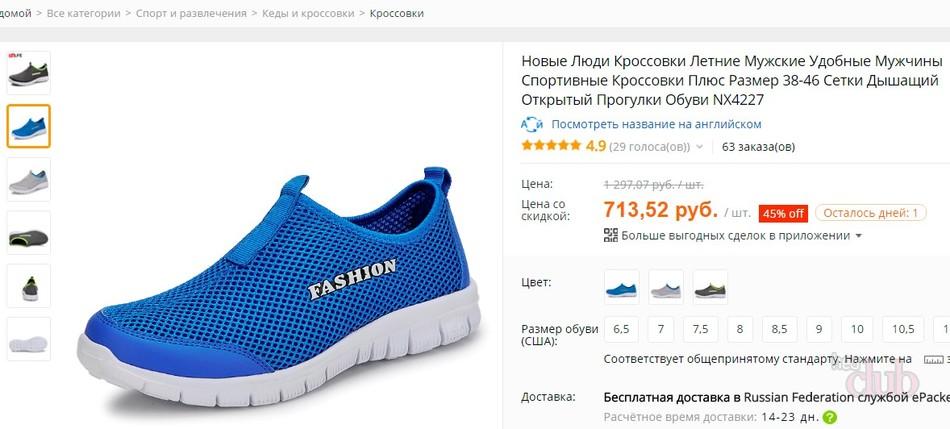 Кросівки можна вибрати аналогічним чином. На момент написання статті  найдешевшими кросівками для чоловіків і жінок були ось ця оригінальна  модель. ці ... 514432552168a